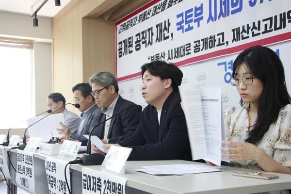 경실련은 5일 서울 종로구 경실련 강당에서 기자회견을 열고, 국토교통부와 인사혁신처 고위공직자가 소유한 부동산 의시세 조사 결과를 발표했다.