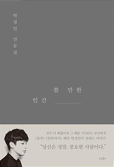 박정민 배우 박정민의 에세이 <쓸 만한 인간> 표지.