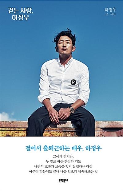하정우 배우 하정우의 에세이 <걷는 사람, 하정우> 표지.