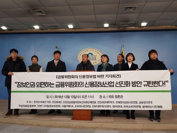 시민단체들은 지난 2018년 12월 12일 국회 정론관에서 신정법 개정안을 비판하기 위한 기자회견을 개최했다.