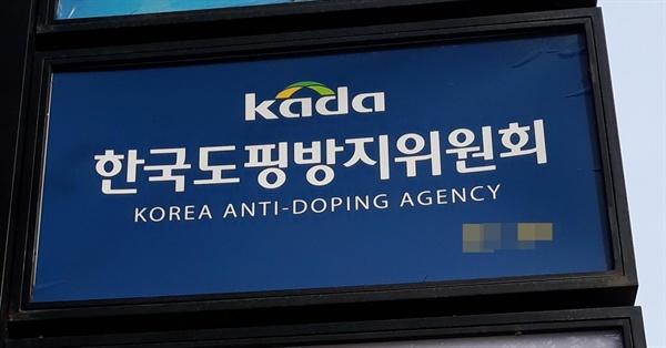 한국도핑방지위원회 KADA