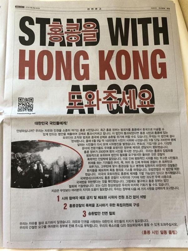 홍콩 시민들이 한국 신문에 게재한 광고