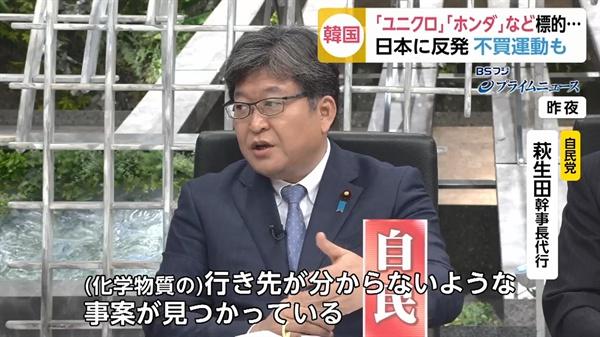 하기우다 고이치 자민당 간사장의 일본 BS후지방송 출연 장면 갈무리.