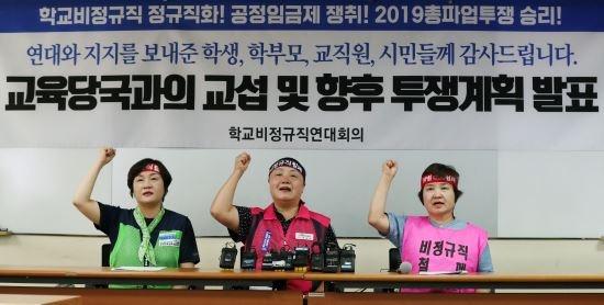 학교비정규직연대회의가 3일간의 총파업을 마치고 향후 교섭 및 투쟁계획을 발표했다.