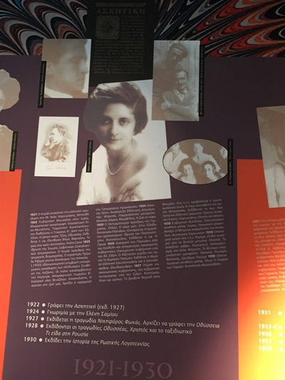 엘리니 사진  카잔차키스 박물관에서 본 그의 두번째 아내 엘리니 사진