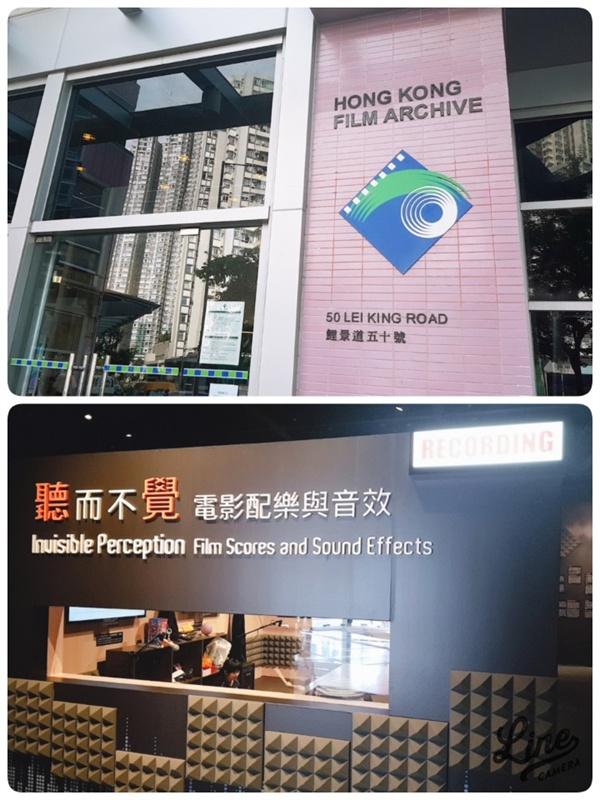 홍콩 필름 아카이브(HongKong Film Archive)는 현재 전시중.