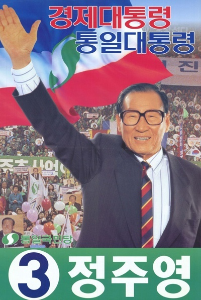 14대 대선 정주영 후보 선거벽보
