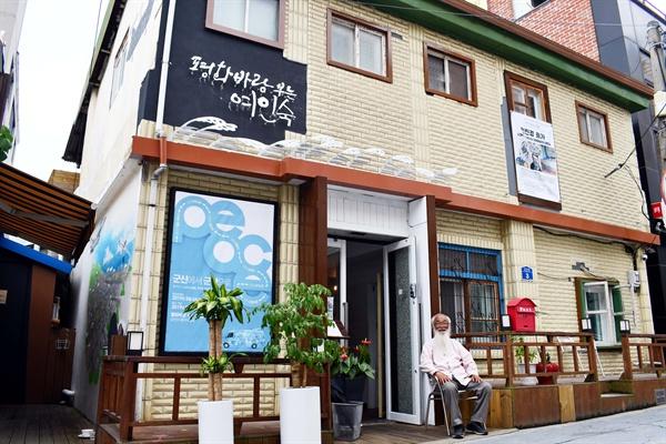 군산 '평화바람 부는 여인숙'에서 전시회를 하고 있는 문정현 신부.