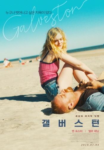 <갤버스턴> 영화 포스터