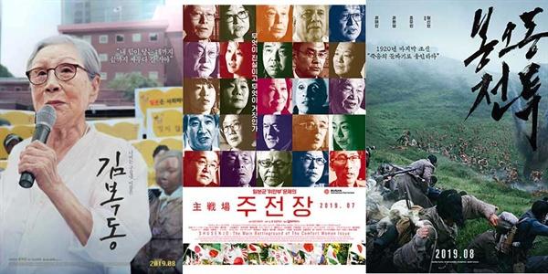 7~8월 개봉 예정인 항일영화 및 일본 비판 영화 <김복동> <주전장> <봉오동 전투>