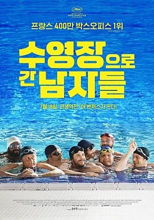 <수영장으로 간 남자들> 영화 포스터