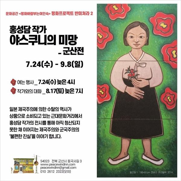 7월 말부터 '평화바람 부는 여인숙'에서 진행될 홍성담 화백의 초대전 포스터.