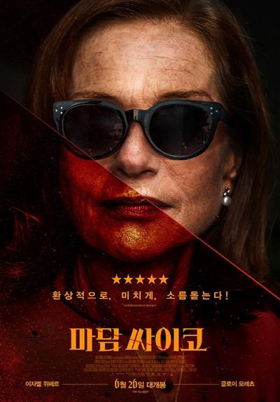 영화 <마담 싸이코> 포스터.