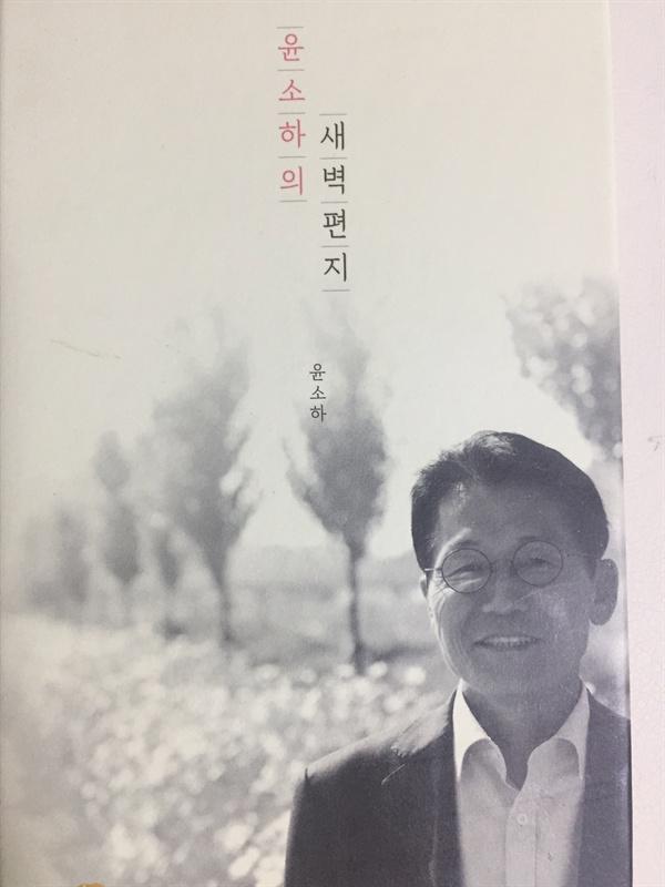 정의당 윤소하 의원이 지난 5일 <윤소하의 새벽편지> 출판기념회를 열었다.