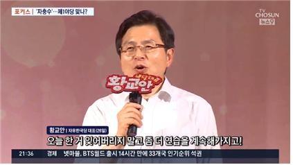 △ TV조선에서도 비판한 자유한국당 엉덩이춤 논란(6/27)