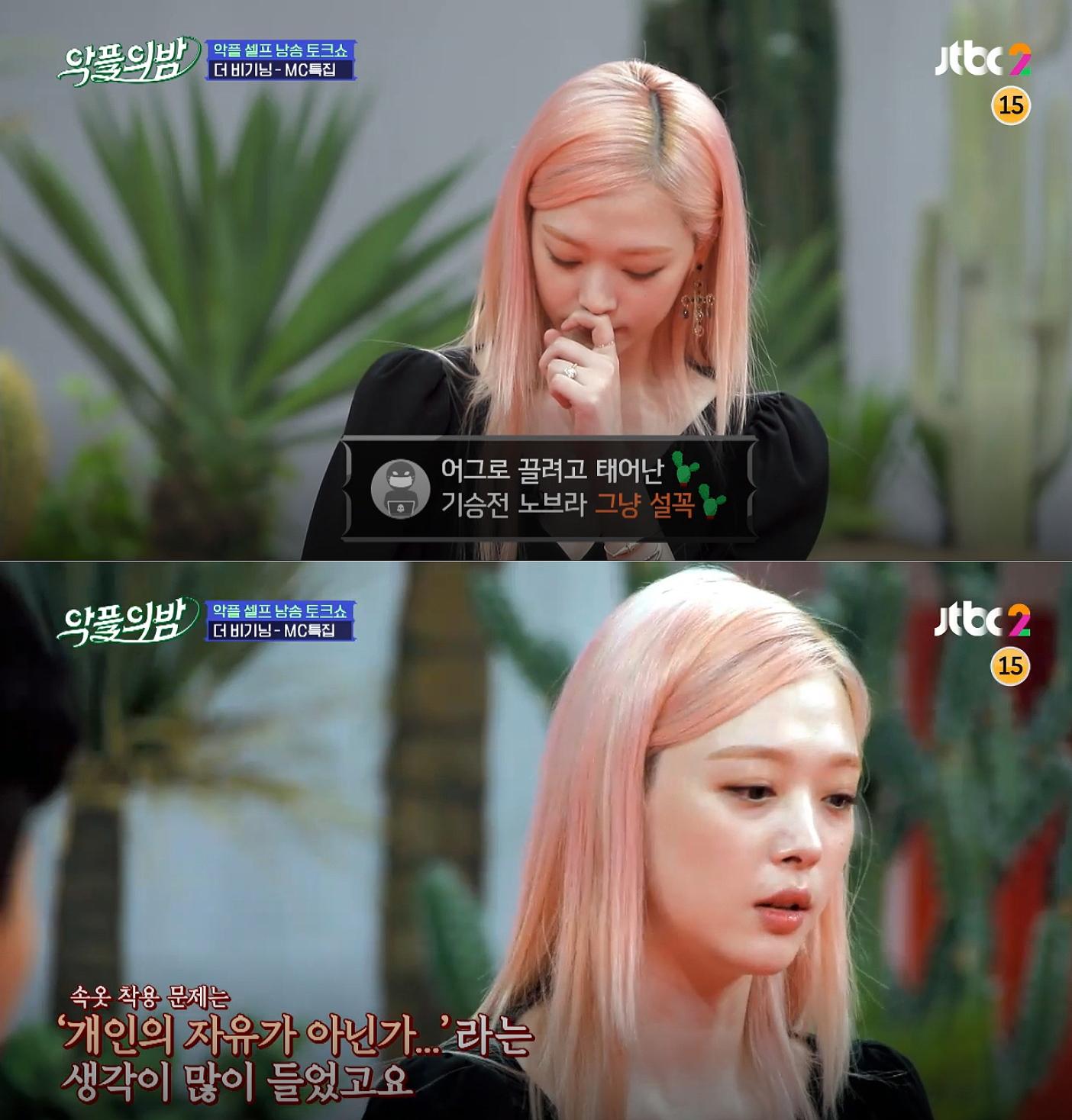 지난 6월 21일 JTBC2 '악플의 밤'이 첫 방송됐다. MC 설리는 '기승전 노브라 그냥 설꼭지'라는 자신을 향한 악플을 직접 읽었다.