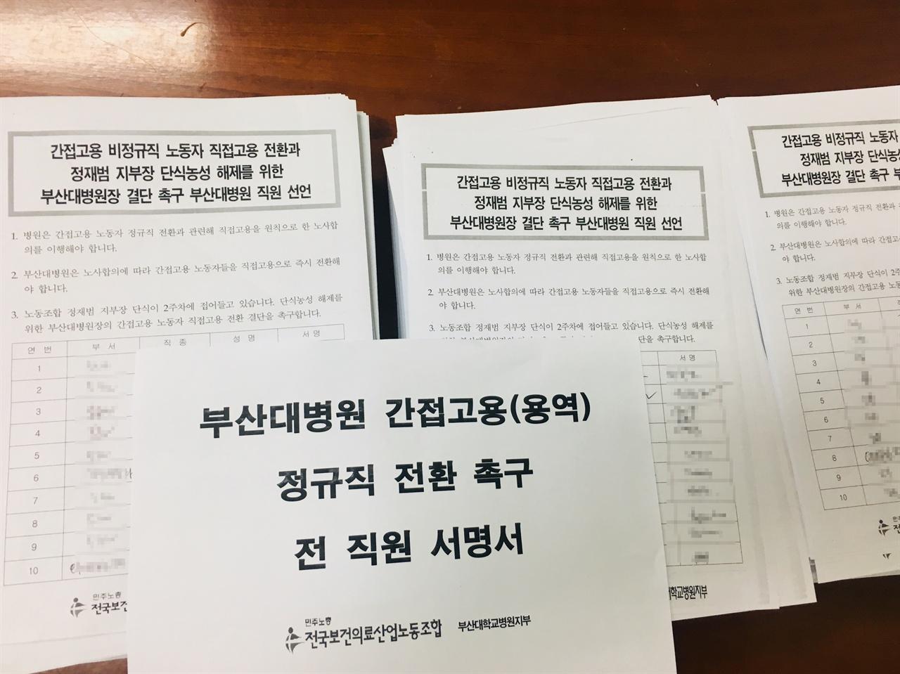 부산대병원 간접고용(용역)노동자 직접고용 전환 촉구 정규직 선언