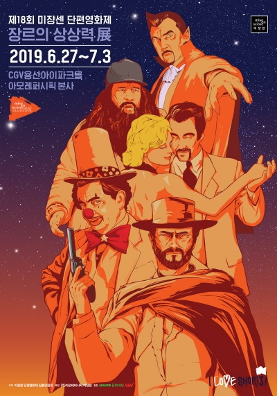제18회 미쟝센 단편영화제 포스터
