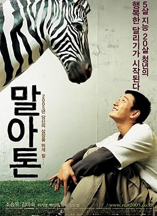 영화 <말아톤> 포스터