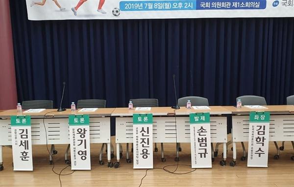 8일 국회에서 열린 엘리트 선수 육성방안 토론회.