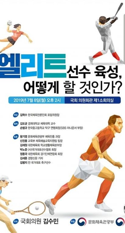 8일 국회에서 열린 엘리트 선수 육성방안 토론회 홍보물.
