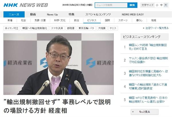 세코 히로시게 일본 경제산업상의 한국 수출규제 관련 발언을 보도하는 NHK 뉴스 갈무리.