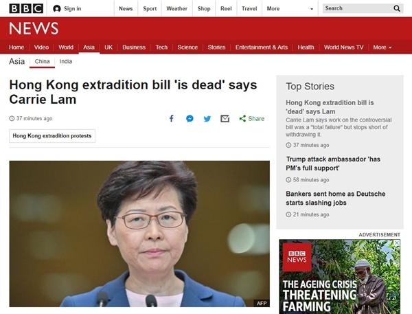 캐리 람 홍콩 행정장의 범죄인 인도 법안 관련 기자회견을 보도하는 BBC 뉴스 갈무리.