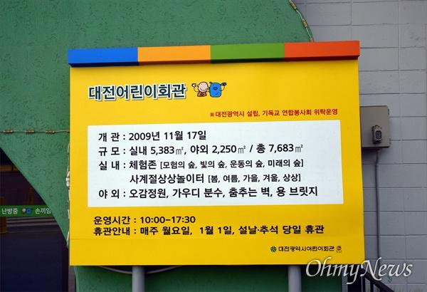 2009년 9월부터 사회복지법인 기독교연합봉사회가 대전시로부터 위탁 받아 운영하고 있는 대전어린이회관(관장 이충선). 사진은 이용안내판.