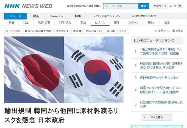 일본 정부의 한국 수출 반도체 소재의 군사 전용 우려를 보도하는 NHK 뉴스 갈무리.