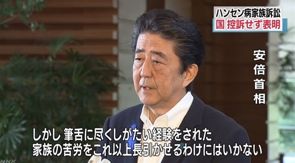 아베 신조 일본 총리의 한센병 환자 가족 손해배상 소송 항소 포기 발표를 보도하는 NHK 뉴스 갈무리.