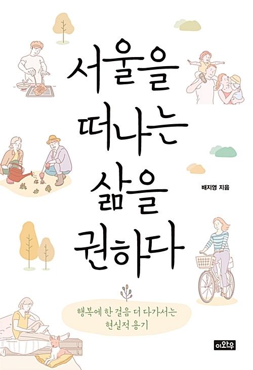 배지영 지음 <서울을 떠나는 삶을 권하다>