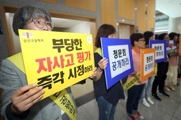 전주 상산고등학교 학부모들이 2일 오전 전북도의회에서 학교 측의 자사고 지정 취소에 반박하는 기자회견장 앞에서 피켓시위를 하고 있다. 2019.7.2