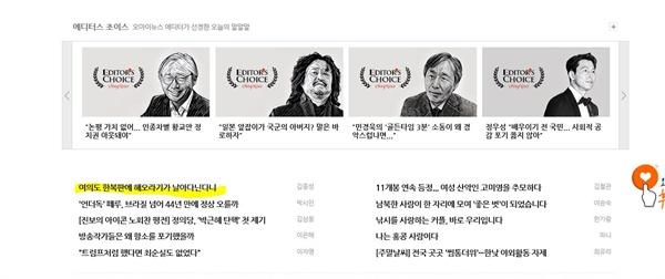 지난 7일 채택된 김종성 시민기자의 기사 제목