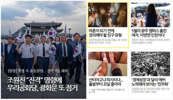 <오마이뉴스> 에디터들과 함께 검토한 기사가 지난 주말 <오마이뉴스> 메인면에 배치됐다.