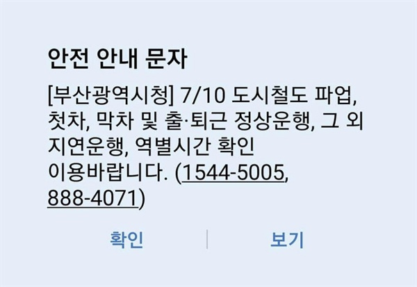 부산시는 지하철노조의 파업에 앞서 시민들한테 '안전 안내 문자'를 보냈다.