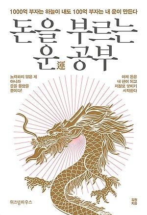 <돈을 부르는 운 공부>, 김원 지음, 위즈덤하우스