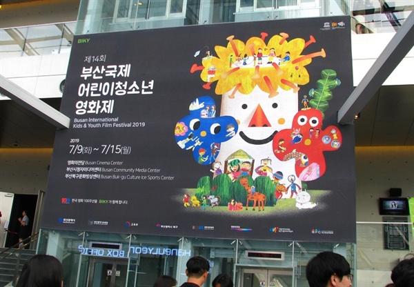 9일 개막한 14회 부산국제어린이청소년영화제