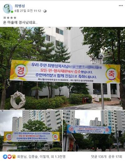지난달 27일 법원에서의 승소 소식을 자기 페이스북에 올린 최병성 목사
