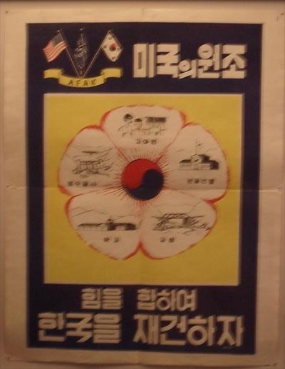 대한 원조에 관한 포스터. 서울 광화문광장 동편의 대한민국역사박물관에서 찍은 사진.