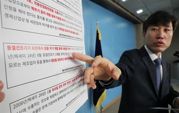 일본 밀수출 관련 기자회견 하는 하태경 의원  국회 국방위원회 소속 바른미래당 하태경 의원이 11일 국회 정론관에서 일본이 과거 불화수소 등 전략물자를 북한에 밀수출한 사실이 일본 안전보장무역정보센터(CISTEC) 자료에서 확인됐다고 밝히고 있다.