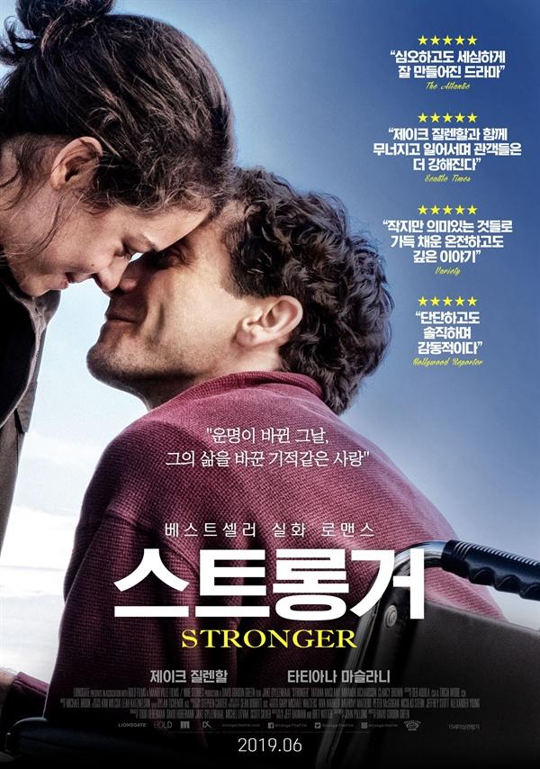 영화 <스트롱거> 포스터.