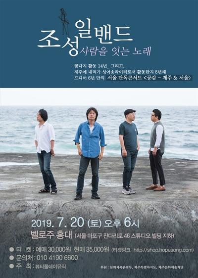 조성일밴드 서울 공연