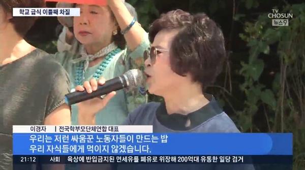 △ 보수 성향 학부모 단체의 민주노총 비판을 기사로 쓴 TV조선(7/3)