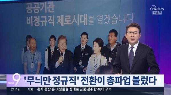 △ 문재인 대통령 공약이 총파업 원인이라는 TV조선(7/4)