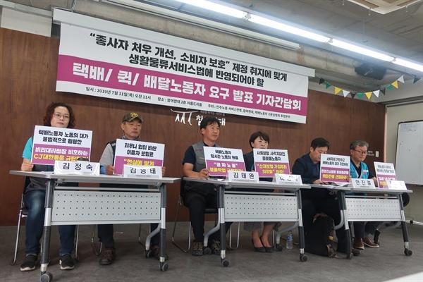 11일 '생활물류서비스법에 반영돼야 할 택배,퀵,배달노동자 요구 발표 기자간담회'가 서울 종로구 참여연대에서 열렸다.