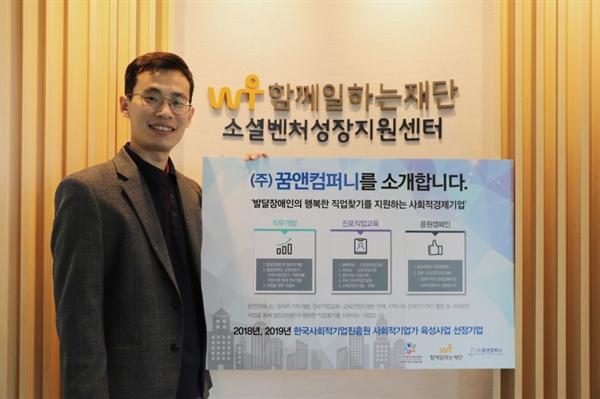 꿈앤컴퍼니 박대수 대표(사진 박초롱)