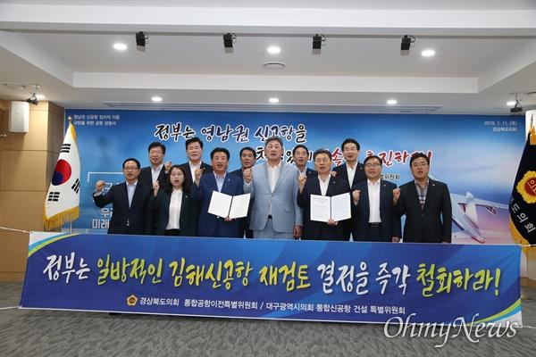대구시의회와 경북도의회 공항특위 위원들이 11일 경북도의회에서 공동성명을 발표하고 차질없는 추진을 촉구했다.