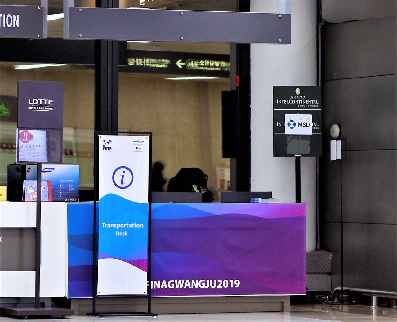김포국제공항 국제선터미널에 설치된 수송 안내데스크.