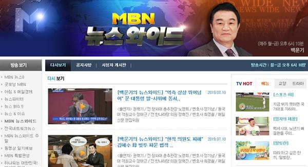 MBN <뉴스 와이드>