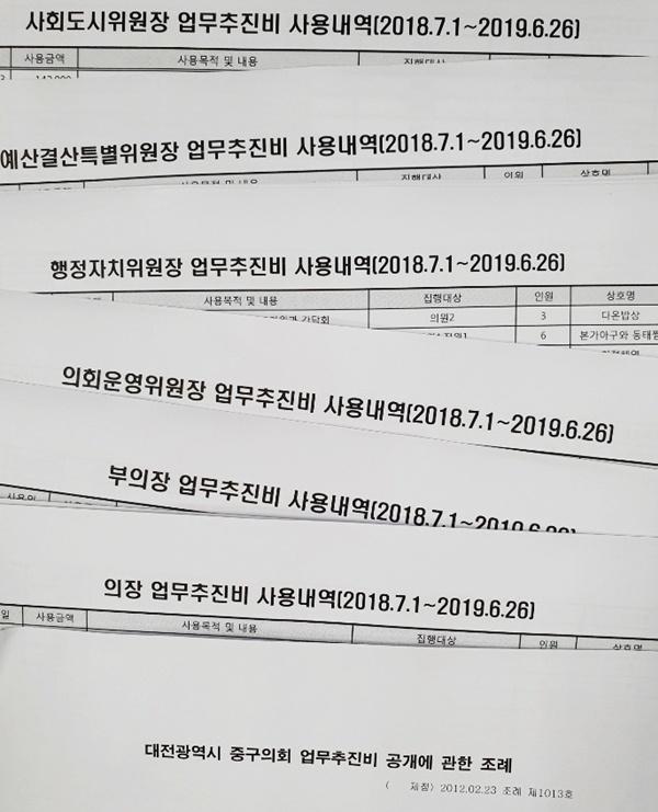 중구의회 업무추진비 대전 중구의회 의장단 및 상임위원장단 업무추진비 사용 목록